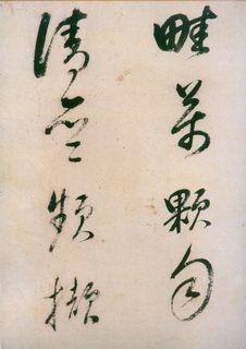 董其昌《行草紫茄诗长卷》27作品欣赏
