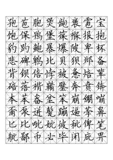 佚名方正硬笔楷书字帖03作品欣赏