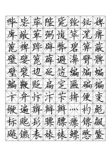 佚名方正硬笔楷书字帖04作品欣赏
