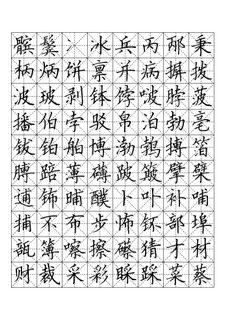 佚名方正硬笔楷书字帖06作品欣赏