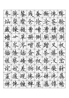 佚名方正硬笔楷书字帖07作品欣赏