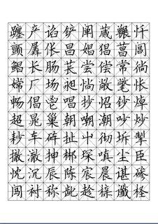 佚名方正硬笔楷书字帖08作品欣赏