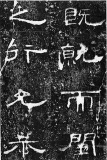 汉金石 孔宙碑 隶书 毛笔书画展览汉朝三典轩书法绘画网