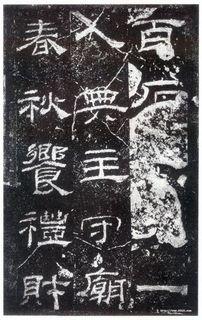 汉金石 乙瑛碑 隶书 毛笔书画展览汉朝三典轩书法绘画网