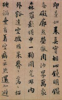 憨山《永嘉真觉大师证道歌》15作品欣赏
