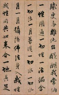 憨山《永嘉真觉大师证道歌》18作品欣赏
