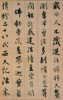 憨山《永嘉真觉大师证道歌》21作品欣赏