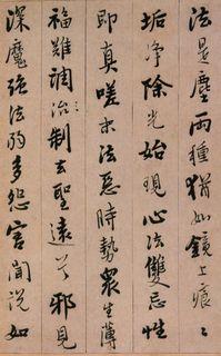憨山《永嘉真觉大师证道歌》23作品欣赏