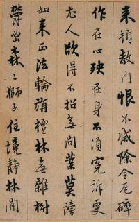 憨山《永嘉真觉大师证道歌》24作品欣赏