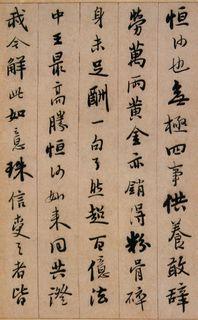 憨山《永嘉真觉大师证道歌》31作品欣赏