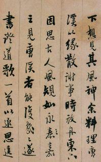 憨山《永嘉真觉大师证道歌》35作品欣赏