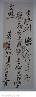 黄宾虹一组黄宾虹书法手稿01作品欣赏