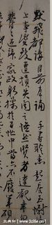 黄宾虹一组黄宾虹书法手稿06作品欣赏
