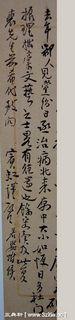 黄宾虹一组黄宾虹书法手稿08作品欣赏