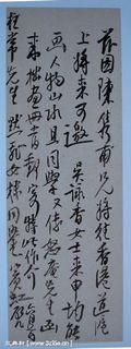 黄宾虹一组黄宾虹书法手稿09作品欣赏