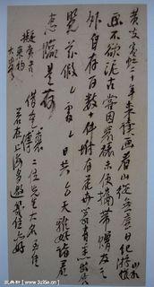黄宾虹一组黄宾虹书法手稿10作品欣赏