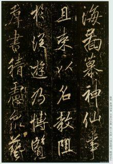 李邕《云麾将军碑》09作品欣赏