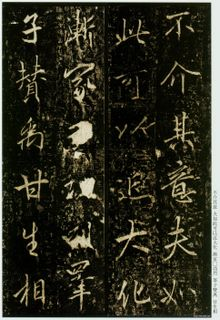 李邕《云麾将军碑》11作品欣赏