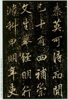 李邕《云麾将军碑》12作品欣赏