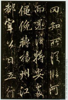李邕《云麾将军碑》15作品欣赏