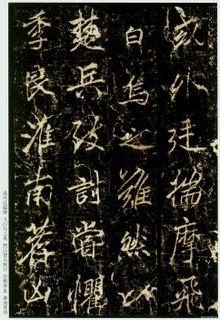 李邕《云麾将军碑》24作品欣赏