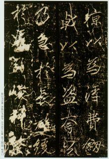 李邕《云麾将军碑》26作品欣赏