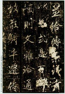 李邕《云麾将军碑》28作品欣赏