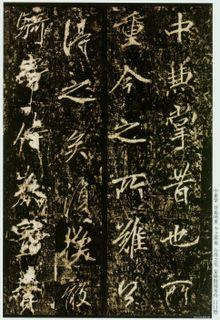 李邕《云麾将军碑》29作品欣赏