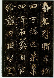 李邕《云麾将军碑》36作品欣赏