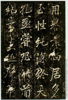 李邕《云麾将军碑》41作品欣赏