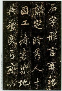 李邕《云麾将军碑》42作品欣赏