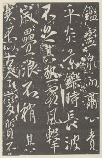 李世民唐太宗《温泉铭》06作品欣赏