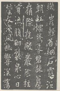 李世民唐太宗《温泉铭》10作品欣赏