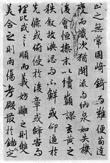 陆柬之《文赋》10作品欣赏