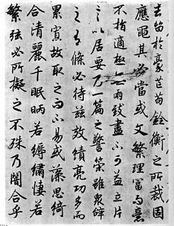 陆柬之《文赋》11作品欣赏