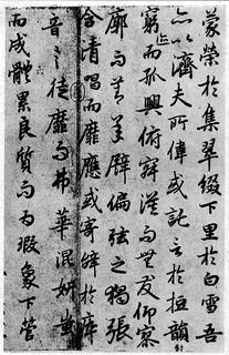 陆柬之《文赋》13作品欣赏