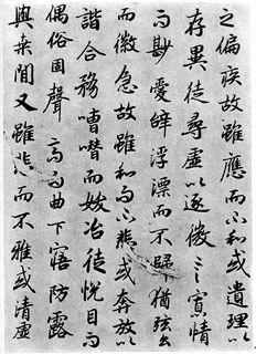 陆柬之《文赋》14作品欣赏
