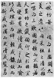 陆柬之《文赋》15作品欣赏