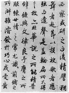 陆柬之《文赋》16作品欣赏