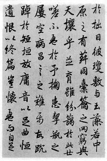 陆柬之《文赋》17作品欣赏