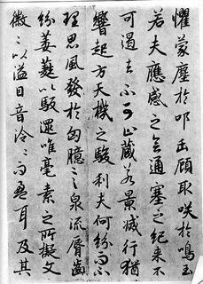 陆柬之《文赋》18作品欣赏
