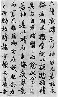 陆柬之《文赋》19作品欣赏