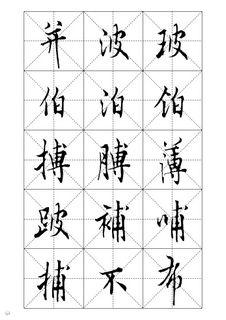 欧体标准字帖05作品欣赏