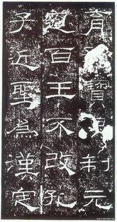 汉金石礼器碑03作品欣赏