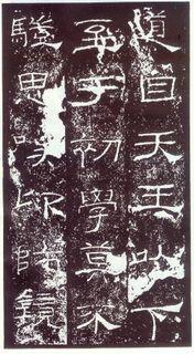 汉金石礼器碑04作品欣赏
