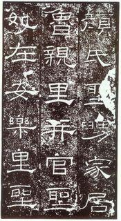 汉金石礼器碑05作品欣赏