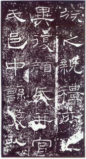 汉金石礼器碑06作品欣赏