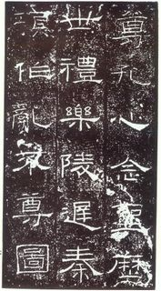 汉金石礼器碑07作品欣赏