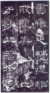 汉金石礼器碑08作品欣赏