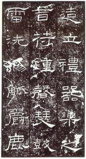 汉金石礼器碑09作品欣赏